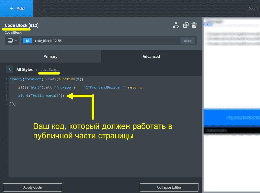 Отключение срабатывания jquery кода в редакторе Oxygen